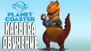Planet Coaster КАРЬЕРА ОБУЧЕНИЕ