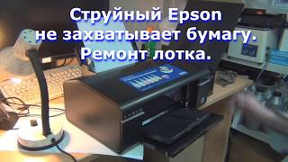 Жөндеу науаның принтерге Epson
