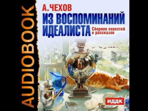 """2000886 17 Аудиокнига. Чехов А. П. """"Мнения по поводу шляпной катастрофы"""""""