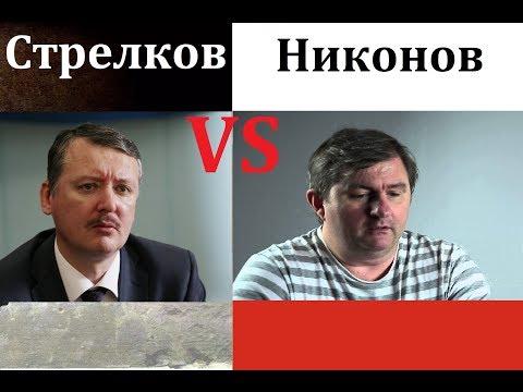 Националист Стрелков VS