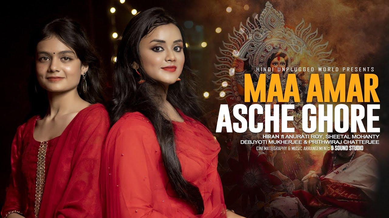 Maa Amar Asche Ghore | Anurati Roy & Sheetal Mohanty | Hiran | Durga Puja Song 2020