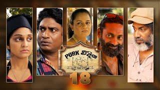Pork Weediya | Episode 18 - (2021-08-19) | ITN Thumbnail