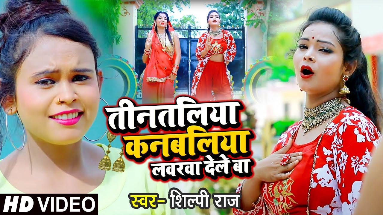 #VIDEO | तीनतलिया कनबलिया लवरवा देले बा | #Shilpi Raj का हिट गाना | Bhojpuri Hit Song 2021