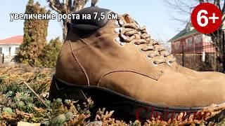 Обувь для увеличения роста. Лифт обувь. Ботинки NORD. пынеходы. 6+