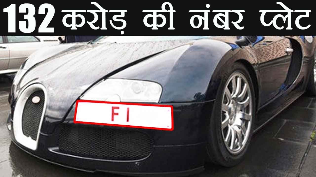 Worlds Most Expensive Car Number Plate F1 On Sale In Uk For Rs 132 Crore वनइ ड य ह न द