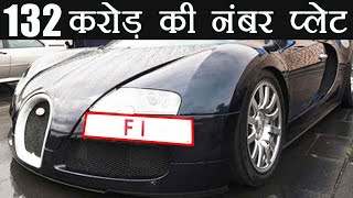 Worlds Most Expensive Car Number Plate 'F1'...