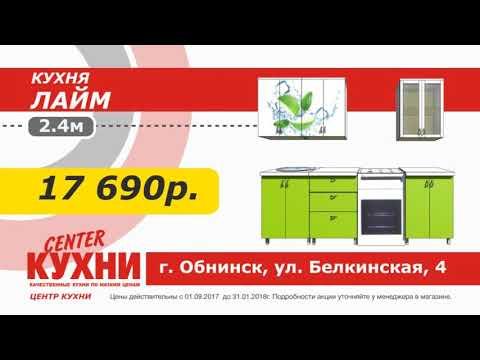 Кухни и шкафы-купе Обнинск. Центр КУХНИ