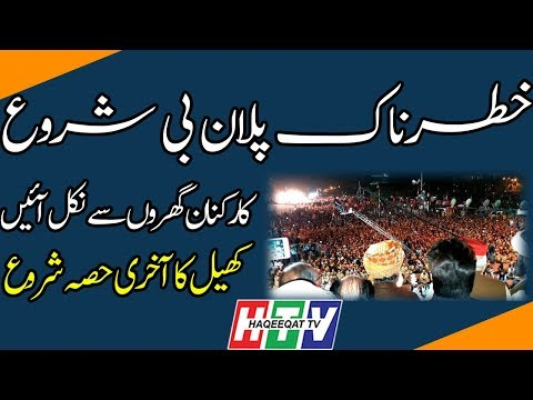 The Plan B Has Activated on Second Round Imran Khan and Team