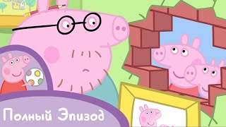 Мультфильмы Серия - Свинка Пеппа - S01 E45 Папа вешает фотографию (Серия целиком)