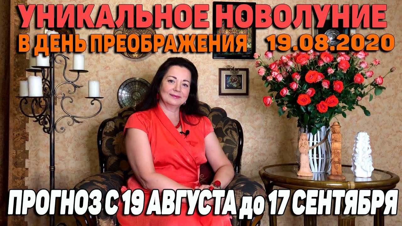 УНИКАЛЬНОЕ НОВОЛУНИЕ 19 АВГУСТА 2020 В ДЕНЬ ПРЕОБРАЖЕНИЯ