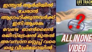 how to join indian army in malayalam/ full details about joining Indian Army including registration