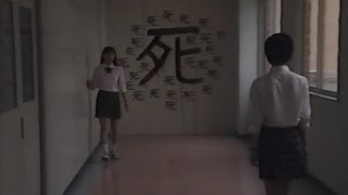 Japanese horror short movie, directed by Kiyoshi Kurosawa, 1998.