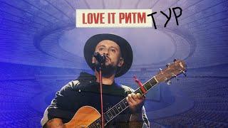 MONATIK LOVE IT ритм Тур стадионами Украины как это было.