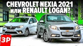 Зачем Логан, если Шевроле Нексия с автоматом дешевле? / Chevrolet Nexia и Renault Logan