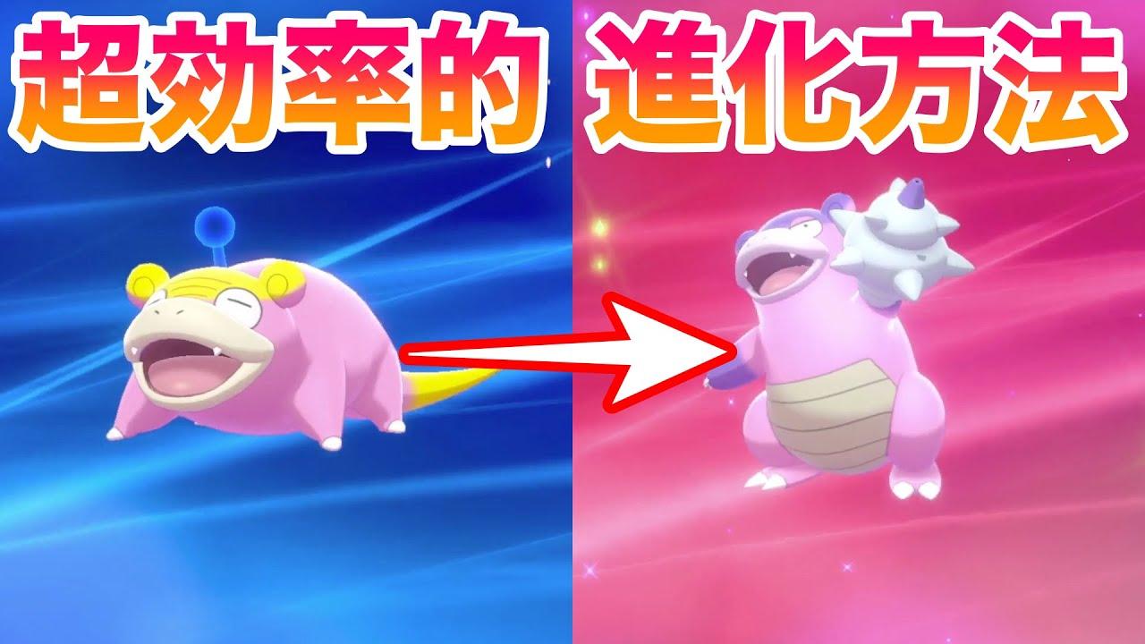 ポケモン 剣 盾 ヤドン 進化