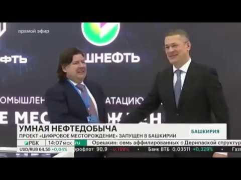 Умная нефтедобыча: «Цифровое месторождение» в Башкирии