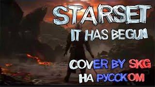 Скачать STARSET IT HAS BEGUN COVER BY SKG НА РУССКОМ МОНТАЖ BY CoverOK