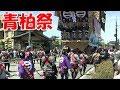 平成29年 青柏祭(でか山)(曳山3台)〈ユネスコ無形文化遺産〉石川県七尾市