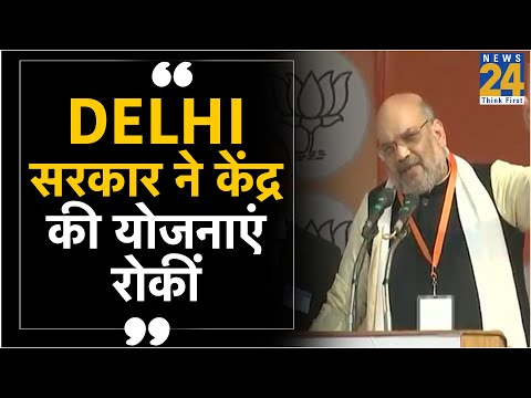 Delhi सरकार ने केंद्र की योजनाएं रोकीं - अमित शाह