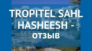 TROPITEL SAHL HASHEESH 5* Египет Хургада отзывы – отель ТРОПИТЕЛ САХЛ ХАШИШ 5* Хургада отзывы видео