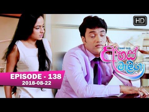 Ahas Maliga | Episode 138 | 2018-08-22