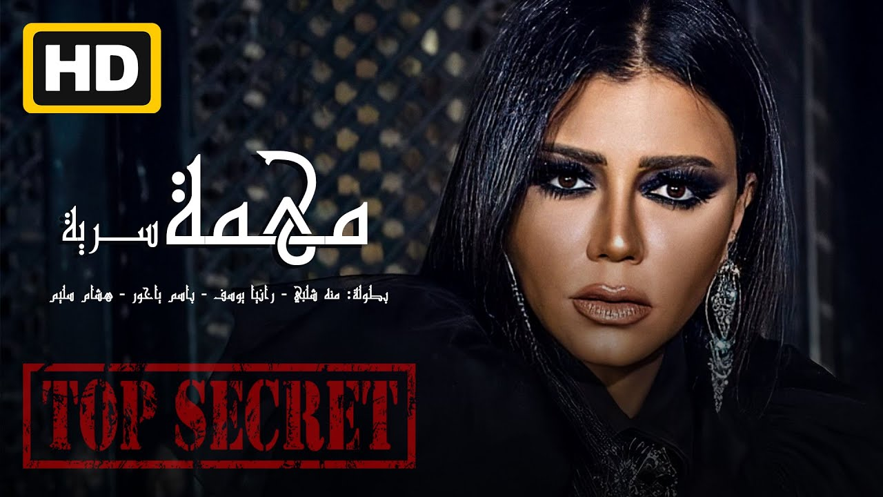 فيلم الساخن 🔥 مهمة سرية | بطولة منة شلبي ـ رانيا يوسف ـ باسم ياخور | ٢٠٢١