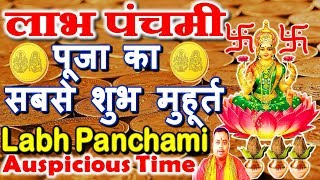 Labh Pancham | शुभ मुहूर्त | लाभ पंचमी पूजा शुभ मुहूर्त  Labh Pancham Pujan Shubh Muhurat vkj pandey