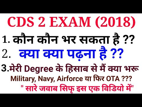 CDS 2018 exam syllabus//eligibility//who can fill//age criteria//Degree related issues// GEC