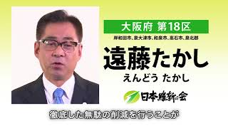 大阪18区・遠藤たかし