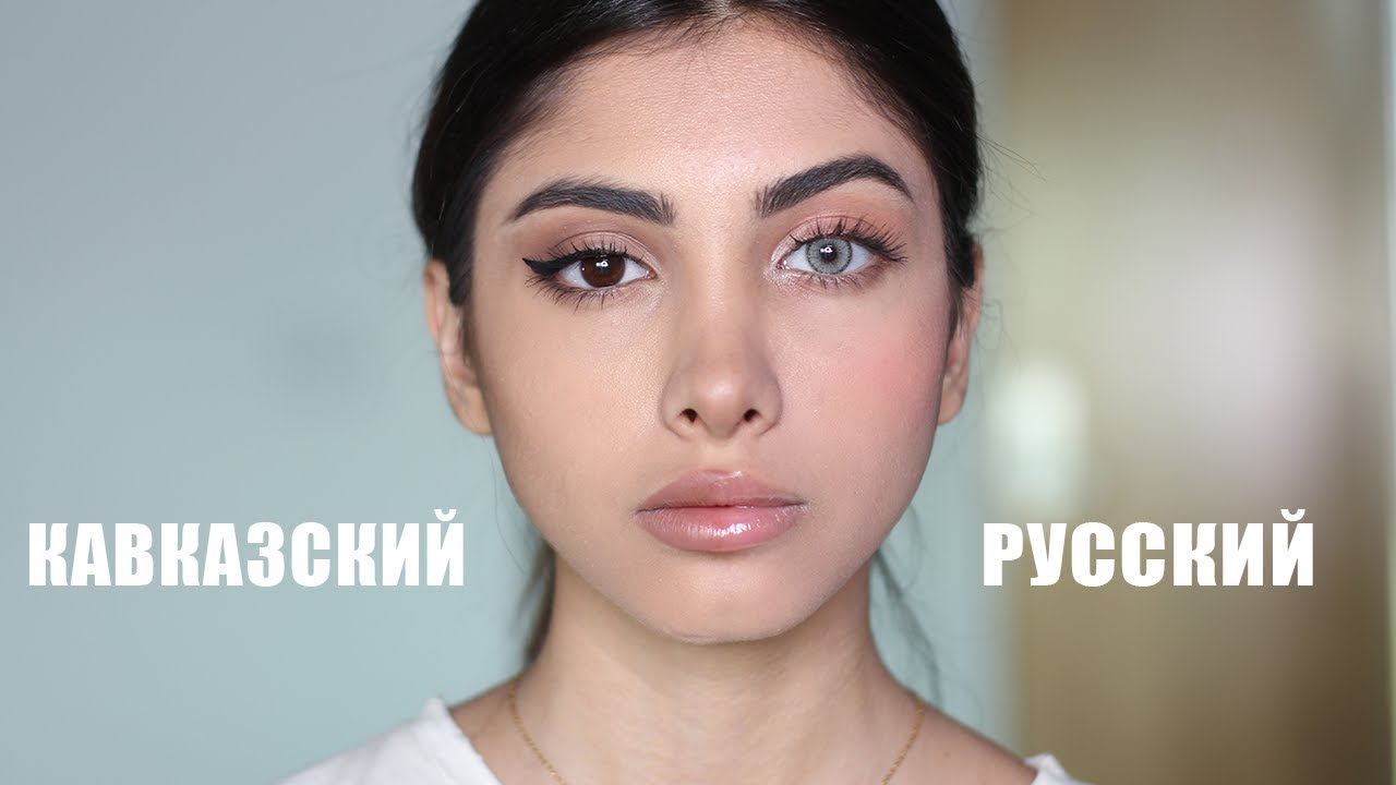 Хочу быть кавказской девушкой