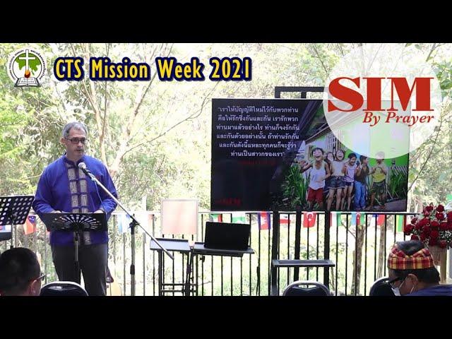 CTS Mission Week  สัปดาห์มิชชั่น  2021 : SIM