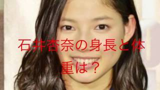 石井杏奈さんの身長と体重を調べました。