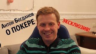 """Антон Богданов о покере: видеоинтервью с """"реальным пацаном"""""""