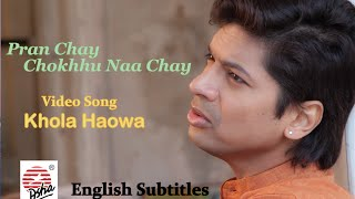 Pran Chay Chokhhu Na Chay (English Subtitles) | Khola Haowa | Shaan | Video Song | Rabindrasangeet