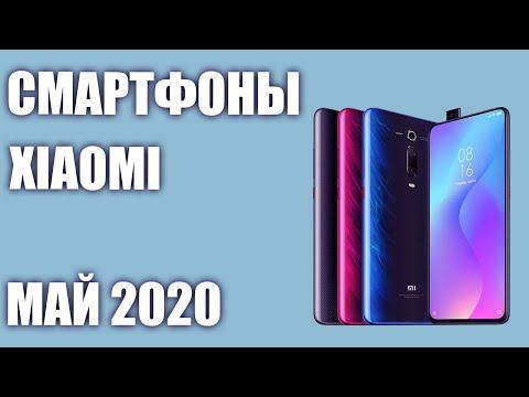 ТОП—7. Лучшие смартфоны Xiaomi 2020 года. Рейтинг на Май!