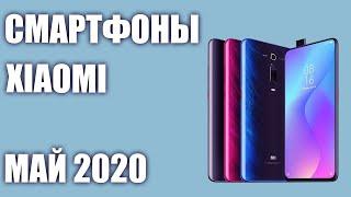 ТОП—7. Лучшие смартфоны Xiaomi 2020 года. Рейтинг на Март!