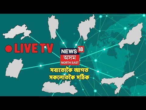 News18 অসম Northeast Live, Assamese News   Watch News18 Assam/Northeast Live আজিৰ অসমীয়া খবৰ