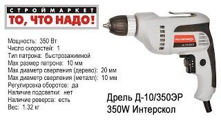 Дрель Интерскол Д-10/350ЭР, 350W - купить дрель Интерскол, дрель электрическая(Строймаркет