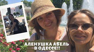 АЛЕНА АБЕЛЬ В ОДЕССЕ // ДЕНЬ ВЯЗАНИЯ 8 июня 2019г.