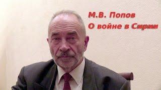 М.В. Попов о войне в Сирии