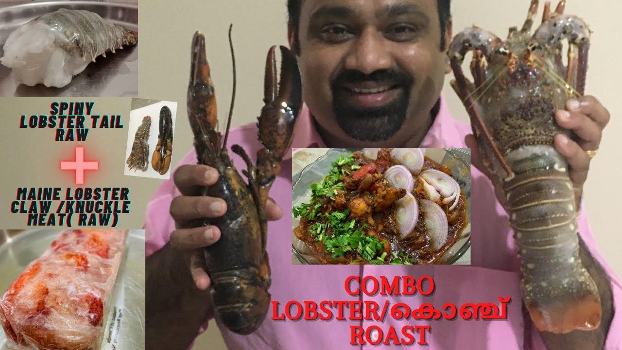 COMBO LOBSTER MEAT ROAST MAINE LOBSTER& SPINY LOBSTER കൊഞ്ചു റോസ്സ്റ് SEAFOODCRAVERSPLAYERS ARUNALEX