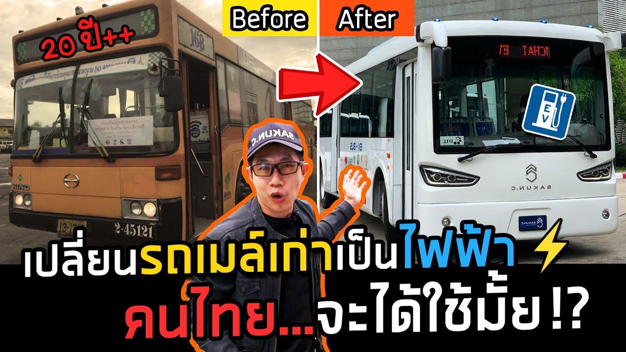 แปลงรถเมลล์เก่าให้เป็นไฟฟ้า!! ทำสู้ต่างชาติได้ไหม!? (Retrofit EV Bus)