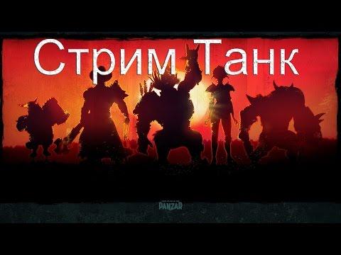 видео: panzar Стрим 17 Танк 5 побед подряд