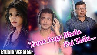 Tame Aage Bhala Pai Thila New Romantic Song Kuna