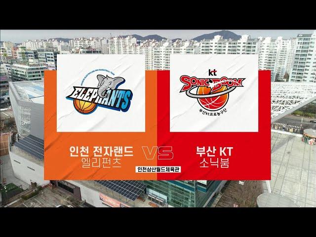 [KBL] 인천 전자랜드 vs 부산 KT H/L (01.23)