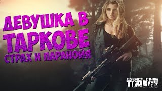 ♀ Escape from Tarkov! О...