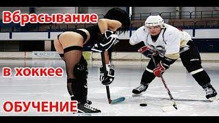 Вбрасывание в хоккее ОБУЧЕНИЕ