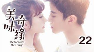 Video 【English Sub】美味奇缘 22丨Delicious Destiny 22(主演:Mike, 毛晓彤) download MP3, 3GP, MP4, WEBM, AVI, FLV September 2018