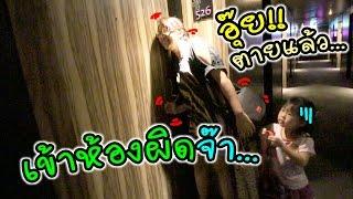 อุ๊ยตายแล้ววว... เข้าห้องผิดจ๊าาาา   Hard Rock Hotel Pattaya   แม่ปูเป้ เฌอแตม Tam Story