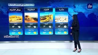 النشرة الجوية الأردنية من رؤيا 29-11-2019 | Jordan Weather